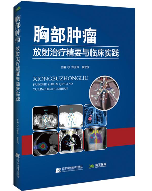 胸部肿瘤放射治疗精要与临床实践
