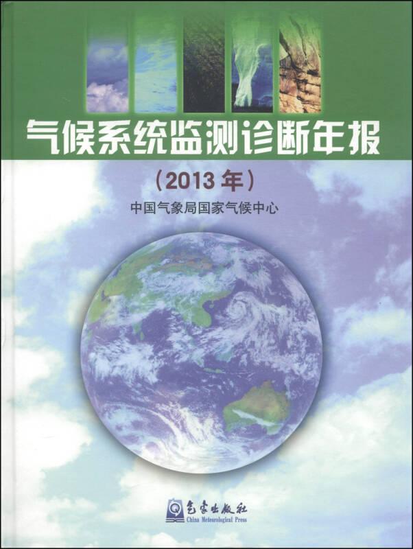 气象系统监测诊断年报(2013年)