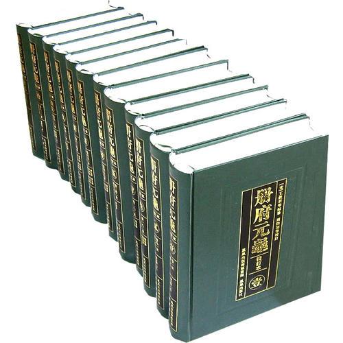册府元龟(全十二册)