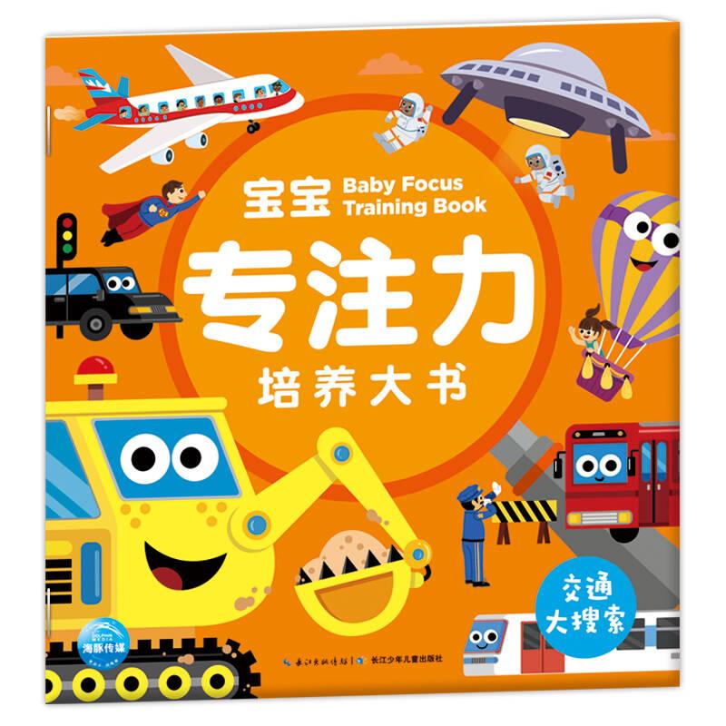 3-6岁宝宝专注力培养大书:交通大搜索