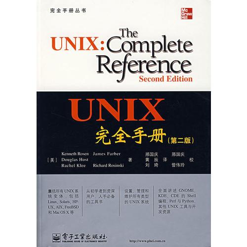 UNIX完全手册