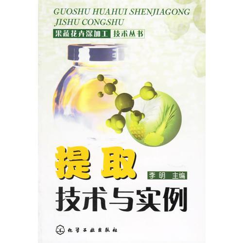 提取技术与实例/果蔬花卉深加工技术丛书
