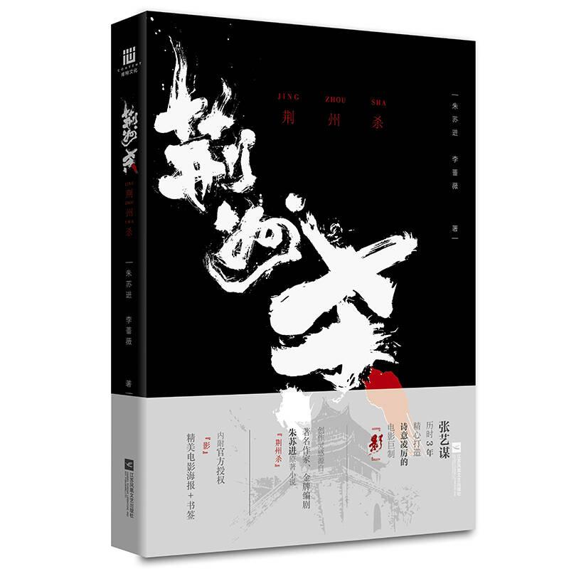 张艺谋电影《影》创作灵感源自金牌编剧朱苏进原著小说《荆州杀》