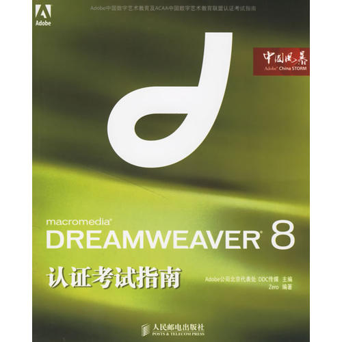 DREAMWEAVER8认证考试指南