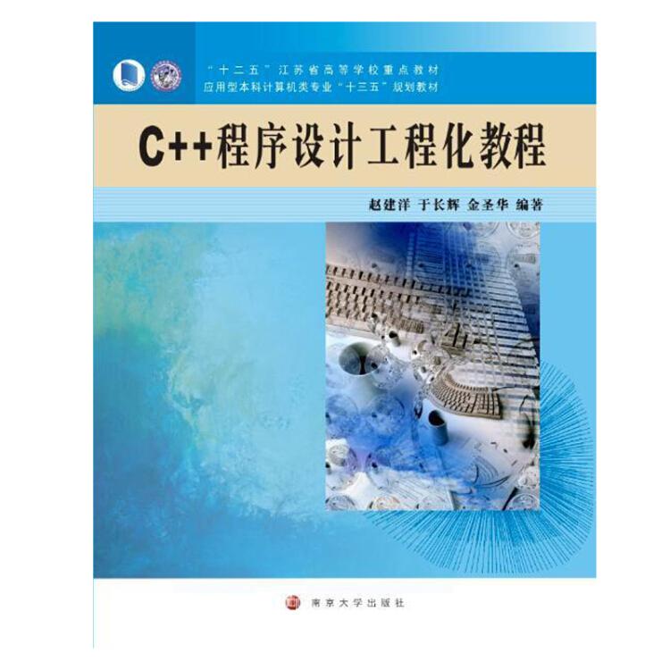"""应用型本科计算机类专业""""十三五""""规划教材C++程序设计工程化教程"""