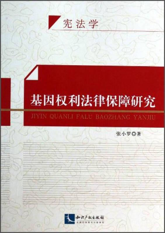 基因权利法律保障研究(宪法学)