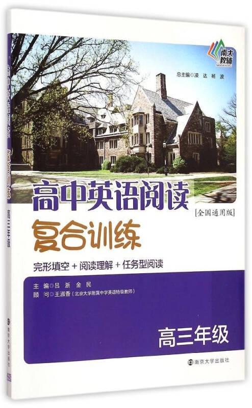 高中英语阅读复合训练:高三年级(全国通用版)