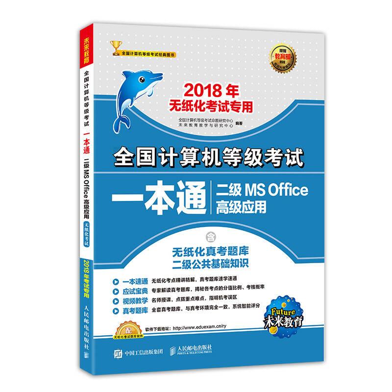 未来教育·2018年无纸化考试专用全国计算机等级考试一本通二级MS Office高级应用