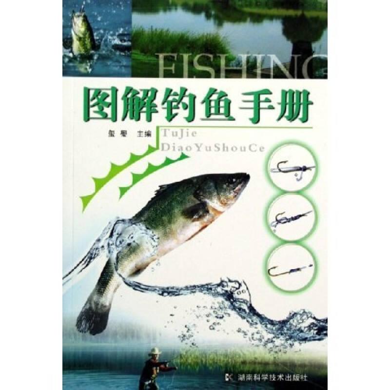 图解钓鱼手册