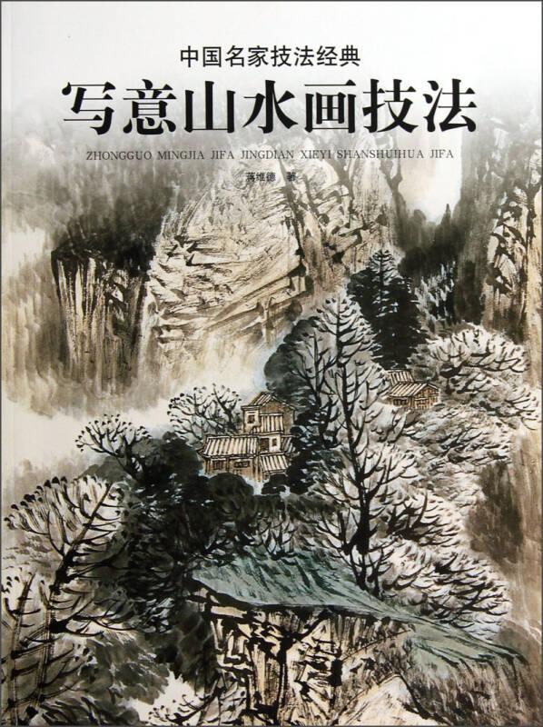 中国名家技法经典:写意山水画技法_蒋维德 著_孔夫子图片