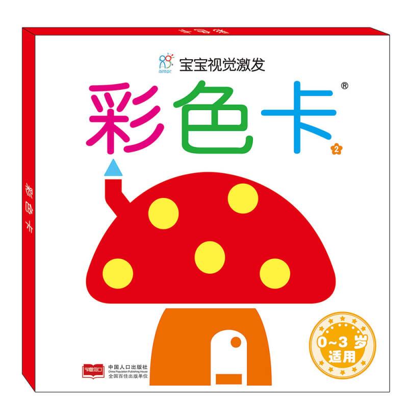 海润阳光.宝宝视觉激发卡-彩色卡. 2