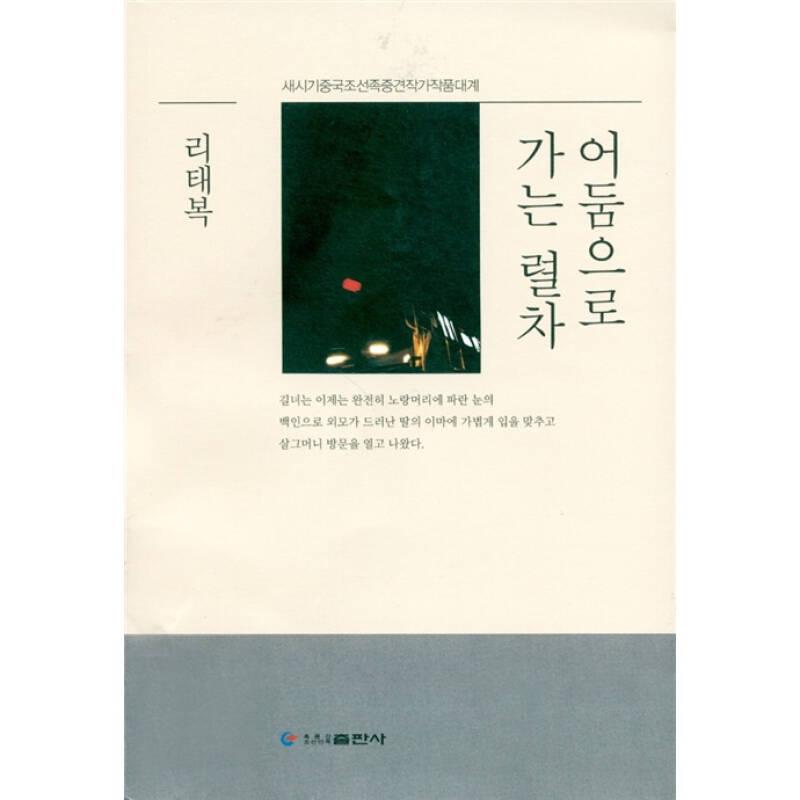"""开往""""黑暗""""的列车(朝鲜文)"""