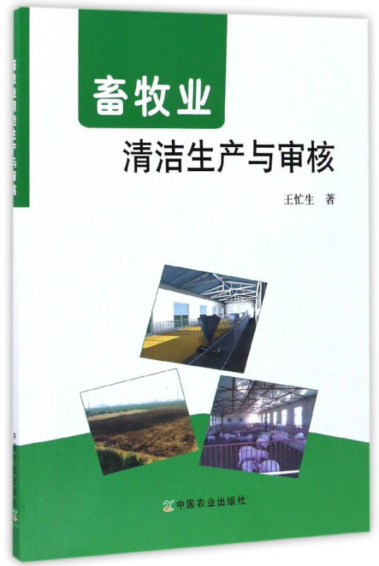 畜牧业清洁生产与审核