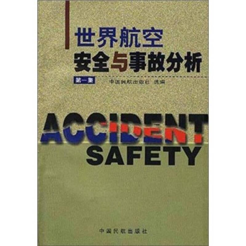 世界航空安全与事故分析(第1集)