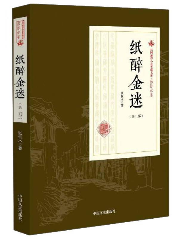 纸醉金迷(第2部)/民国武侠小说典藏文库
