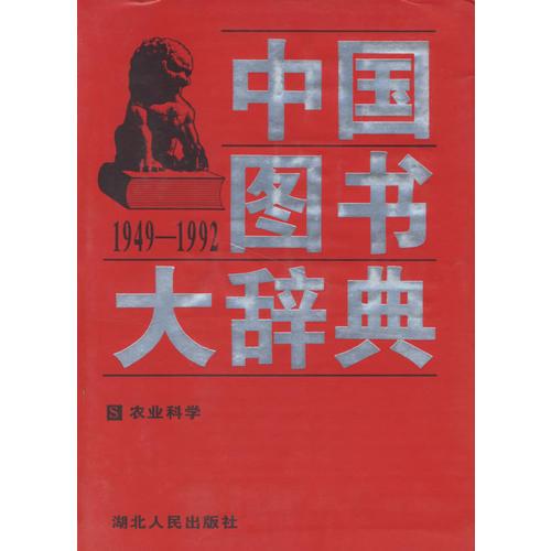 中国图书大辞典(1949-1992):农业科学(14)