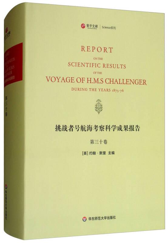 挑战者号航海考察科学成果报告(第30卷 英文版)/寰宇文献Science系列
