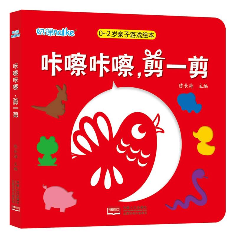 海润阳光·0-2岁亲子游戏绘本. 咔嚓咔嚓,剪一剪