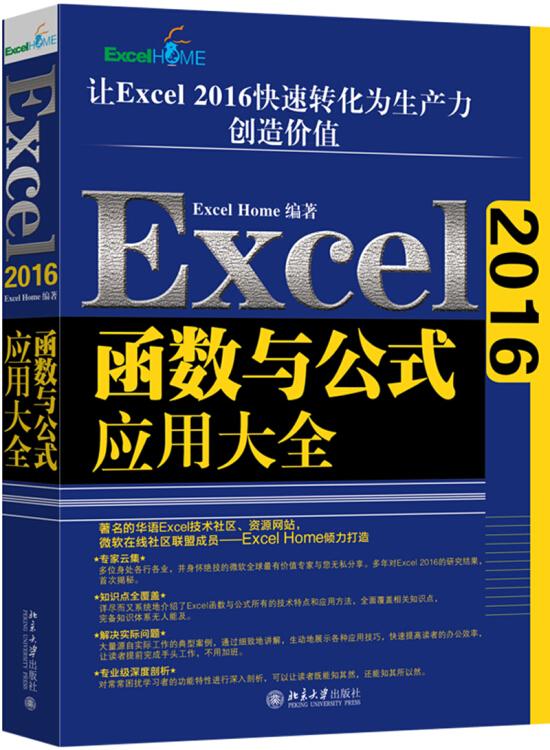 Excel2016函数与公式应用大全