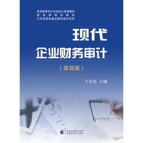 现代企业财务审计(第四版)