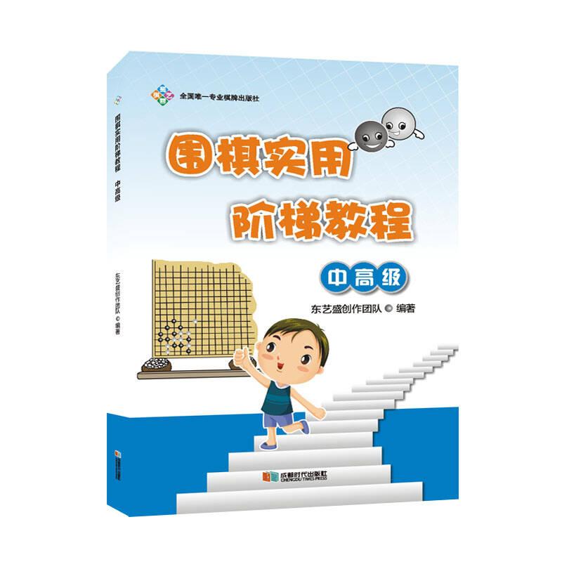 围棋实用阶梯教程(中高级篇)