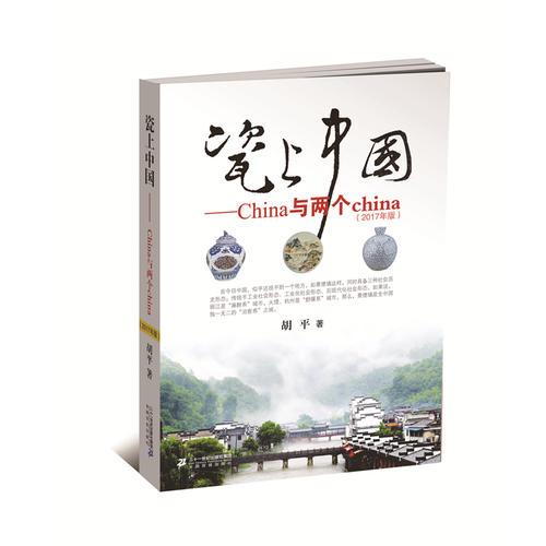 瓷上中国--China与两个china (2017年版 彩色版)