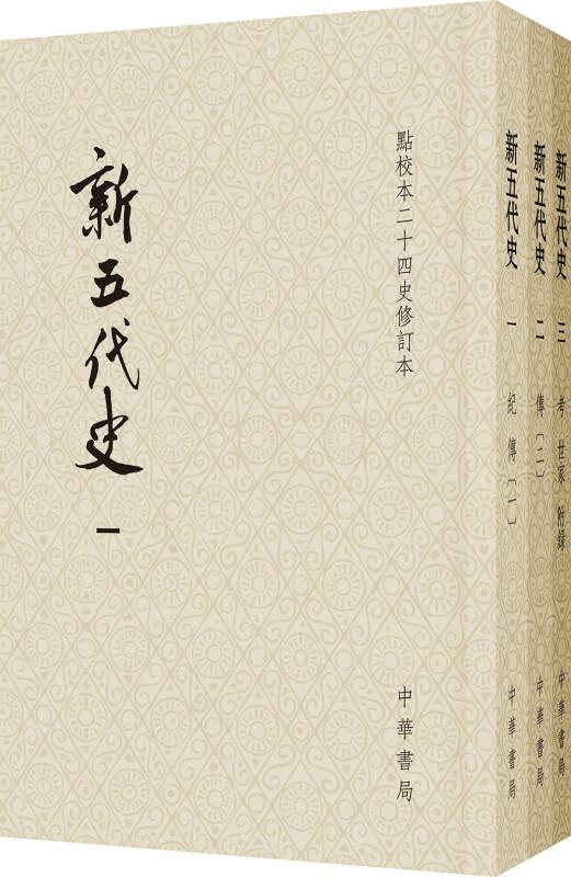 新五代史(全三册)