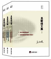 吴敬琏文集 . 中