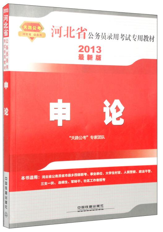 天路公考·河北省公务员录用考试专用教材:申论(2013最新版)