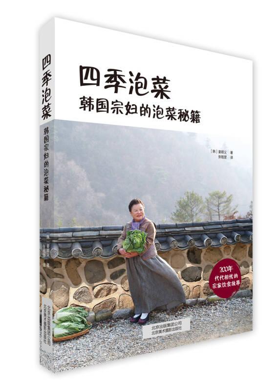 四季泡菜:韩国宗妇的泡菜秘籍