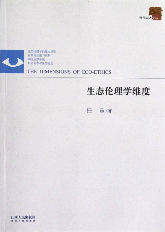 生态伦理学维度