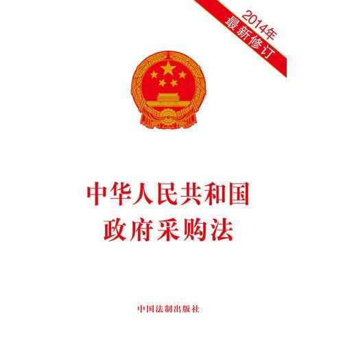 中华人民共和国政府采购法(2014年最新修订)