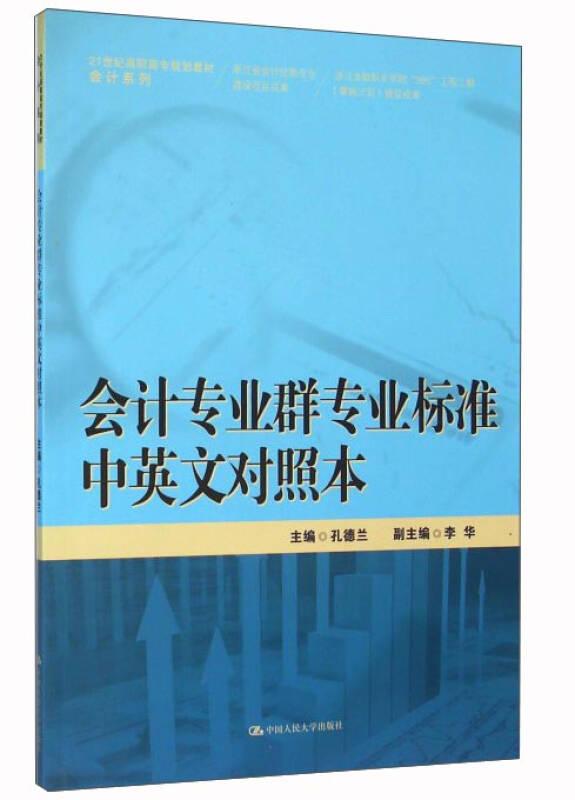 会计专业群专业标准中英文对照本/21世纪高职高专规划教材·会计系列