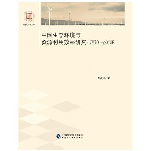 中国生态环境与资源利用效率研究