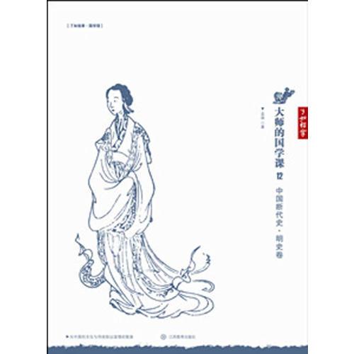 大师的国学课12:中国断代史 明史卷