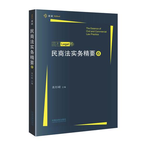 民商法实务精要(6)(麦读)