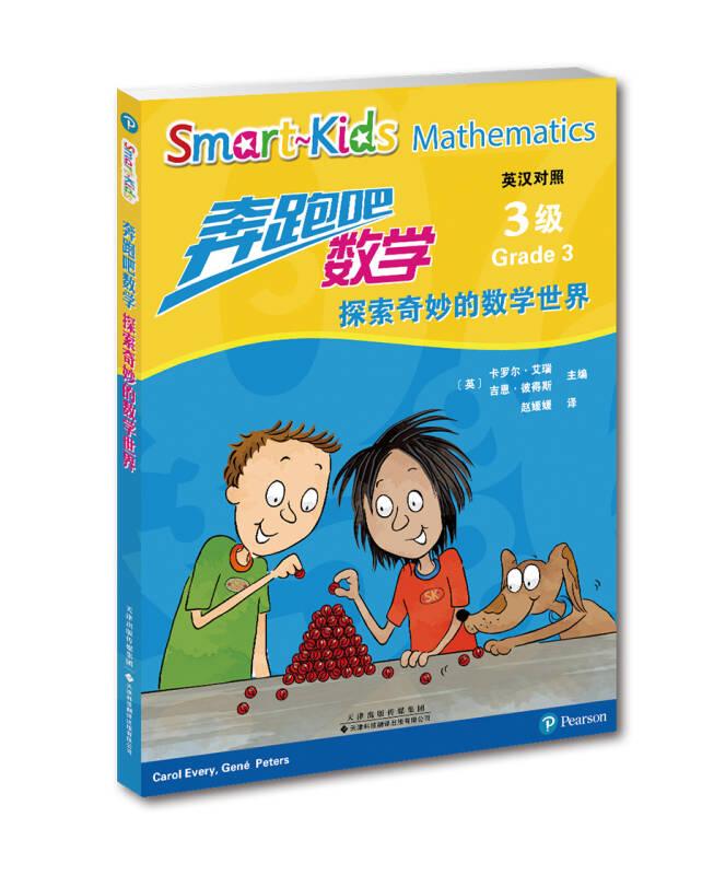 奔跑吧,数学:探索奇妙的数学世界(3级)