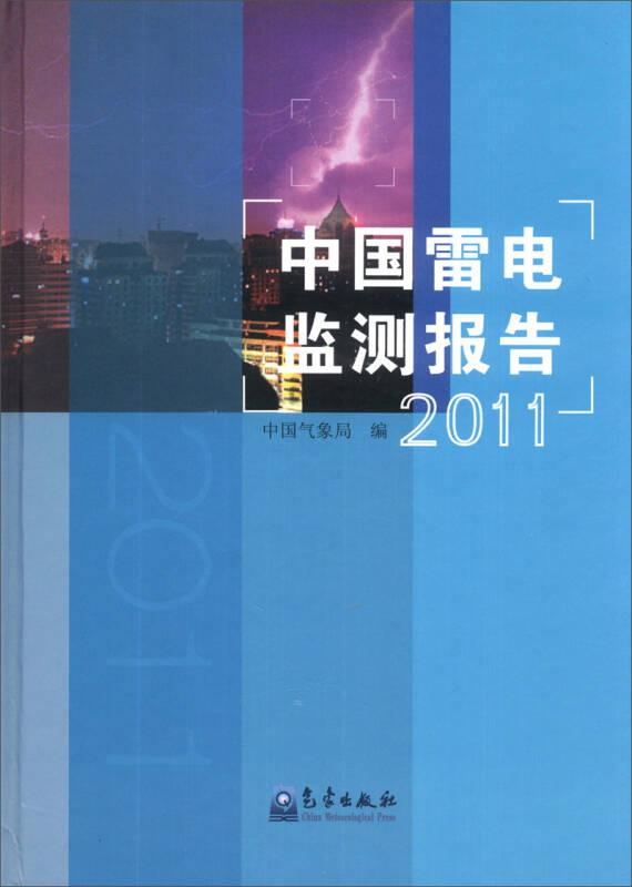 中国雷电监测报告(2011)