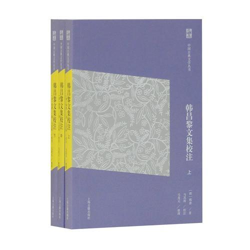 韩昌黎文集校注(简体版)(全三册)(中国古典文学丛书)