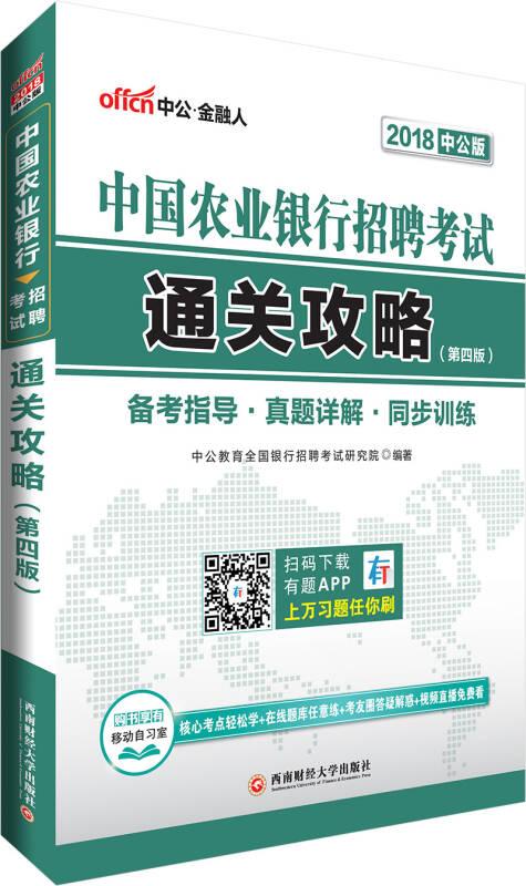 中公版·2018中国农业银行招聘考试:通关攻略