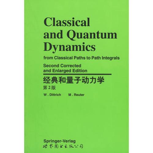 经典和量子动力学(第2版)(英文版)
