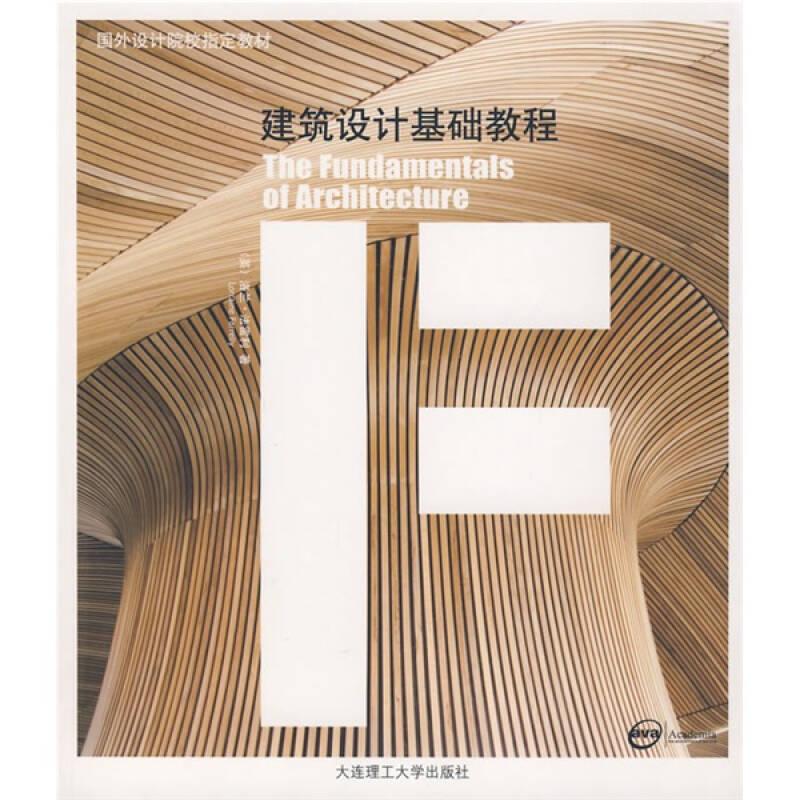 国外设计院校指定教材:建筑设计基础教程