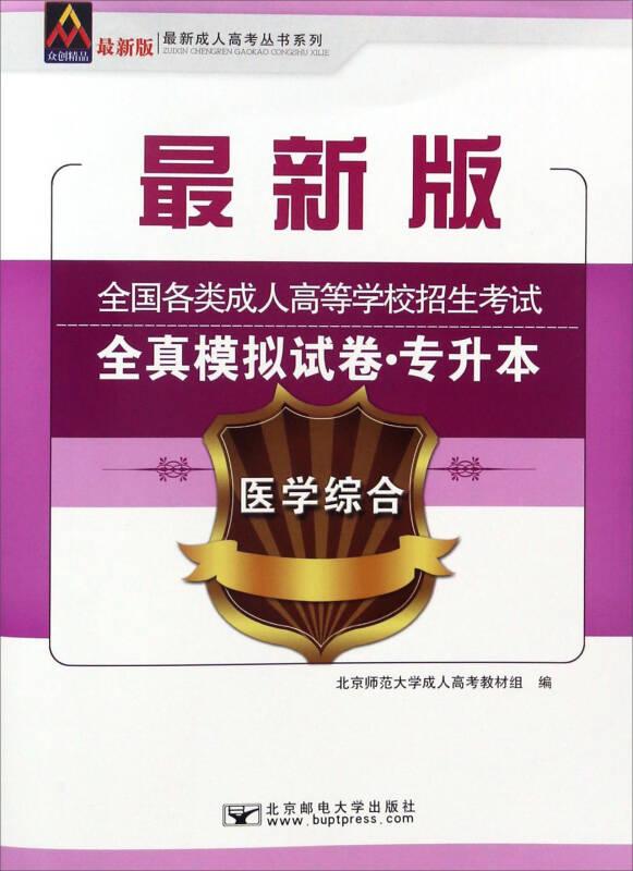 医学综合/最新成人高考丛书系列 最新版全国各类成人高等学校招生考试全真模拟试卷·专升本