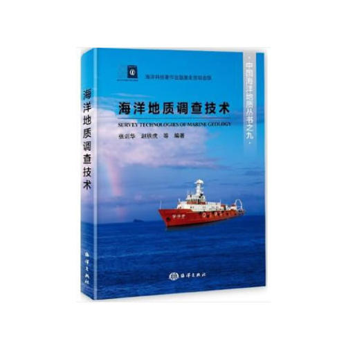 海洋地质调查技术