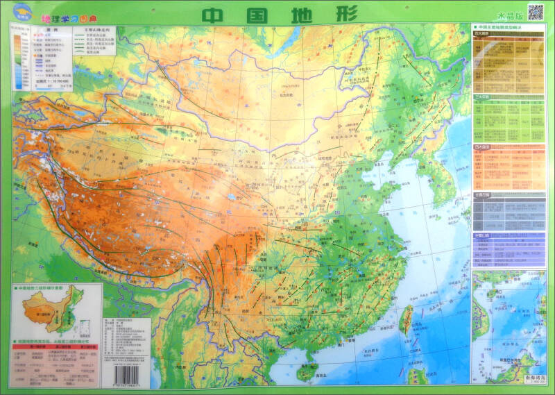 中国地形:地理学习图典(水晶版)