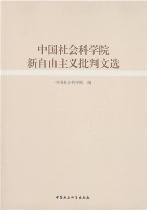 中国社会科学院新自由主义批判文选