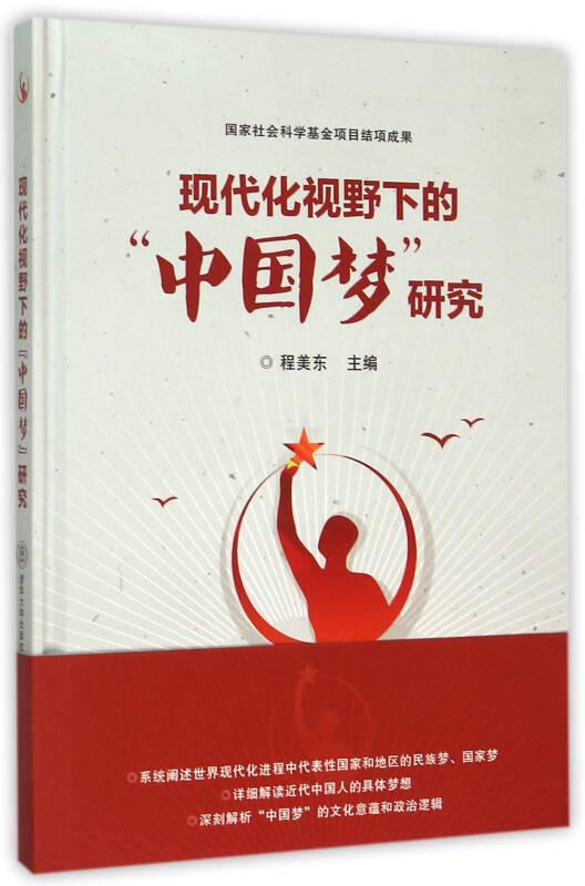 """现代化视野下的""""中国梦""""研究"""