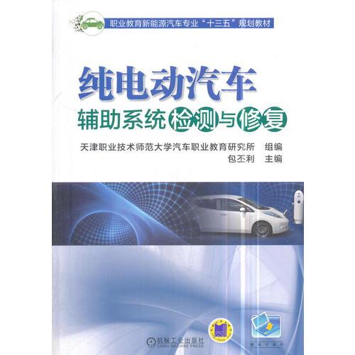 纯电动汽车辅助系统检测与修复