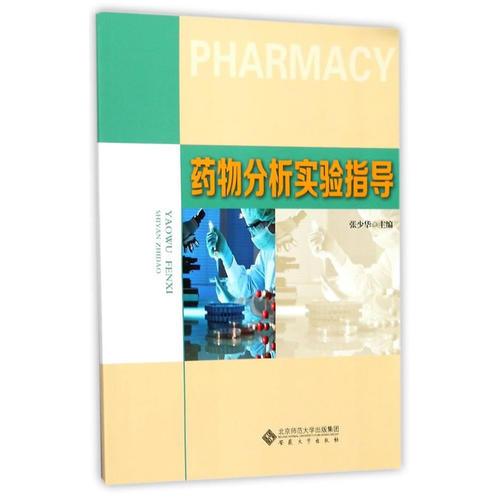药物分析实验指导