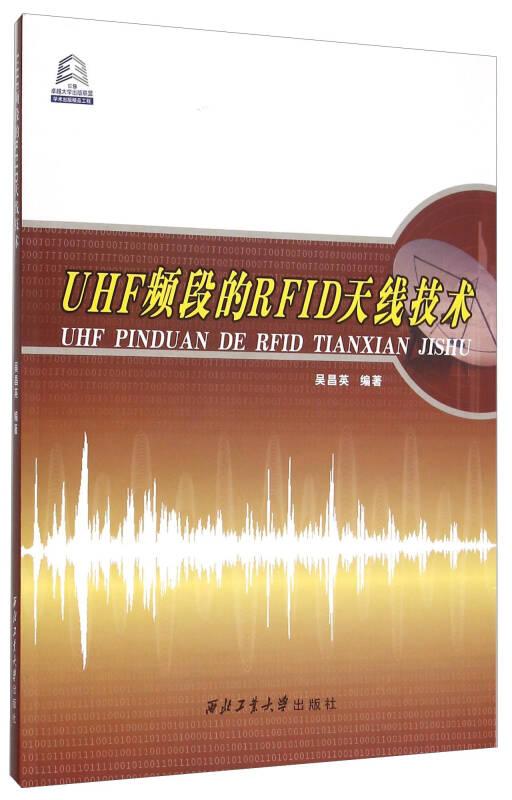 UHF频段的RFID天线技术